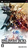 Final Fantasy Tactics: Shishi Sensou [Japan Import]