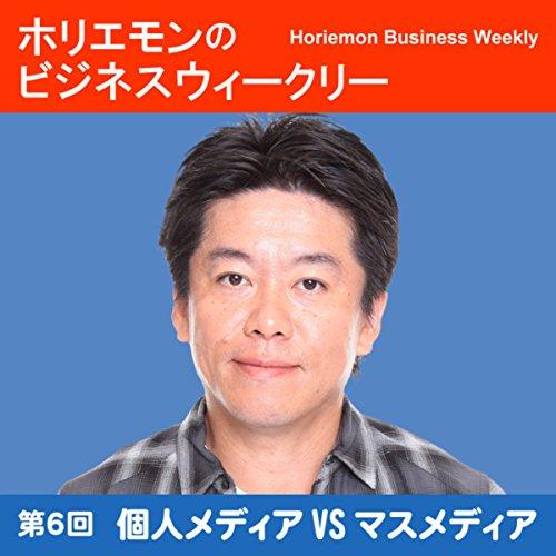 ホリエモンのビジネスウィークリーVOL.6 個人メディアVSマスメディア