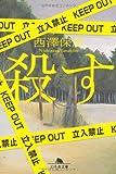 殺す (幻冬舎文庫)