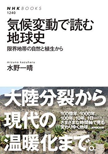気候変動で読む地球史 限界地帯の自然と植生から (NHKブックス)