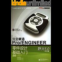 完全精通Pro/ENGINEER零件设计基础入门(野火5.0•中文版)