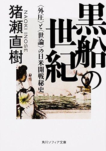 黒船の世紀 <外圧>と<世論>の日米開戦秘史 (角川ソフィア文庫)