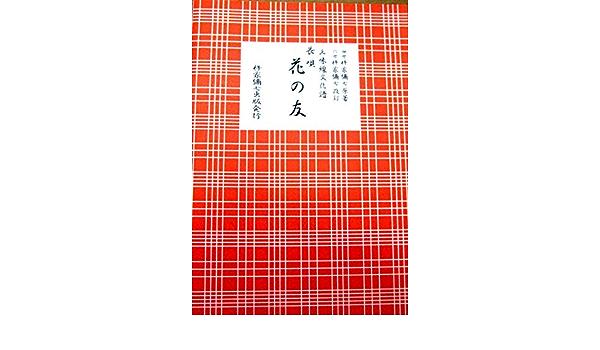 Japonés Shamisen clásico partitura de música] Shamisen Score ...