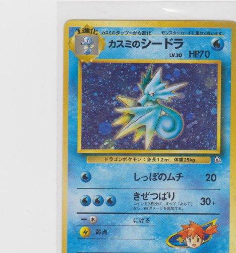 Japanese Pokemon - Gym Leaders 1 - Holofoil - Misty's Seadra