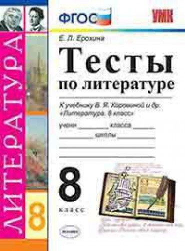 """Testy po literature. 8 klass. K uchebniku V.Ya. Korovinoy """"Literatura. 8 klass"""". FGOS Text fb2 ebook"""