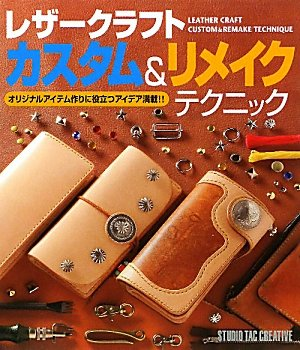 Full idea to help create original items - custom leather craft and technique remake! (2010) ISBN: 4883933873 [Japanese Import]