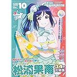 電撃G's magazine