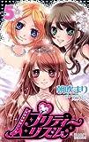 プリティーリズム 5 (りぼんマスコットコミックス)
