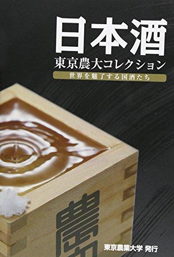 日本酒 東京農大コレクション―世界を魅了する国酒たち