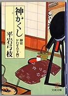 神かくし (文春文庫―御宿かわせみ)