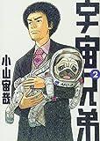 Uchu Kyodai 2 (Japanese Edition)