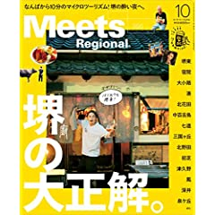 Meets Regional 最新号 サムネイル