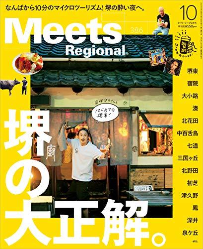 Meets Regional 最新号 表紙画像