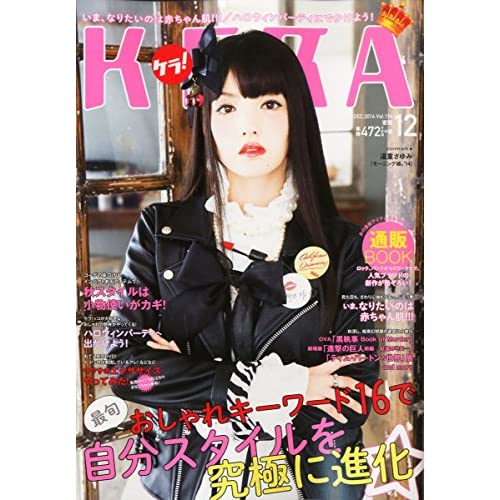 KERA 2014年12月号 表紙画像