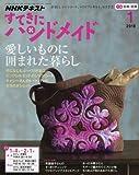 NHKすてきにハンドメイド 2018年1月号 [雑誌] (NHKテキスト)