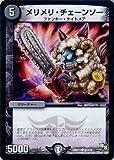Duel Masters Merimeri Chainsaw Massacre / Ryukai Gaiginga (DMR13) / Dragon Saga / single card