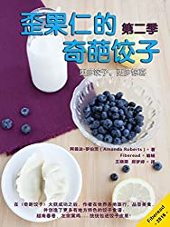 Crazy Dumplings II: Even Dumplinger (Chinese Edition)