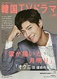 もっと知りたい! 韓国TVドラマvol.80 (メディアボーイMOOK)