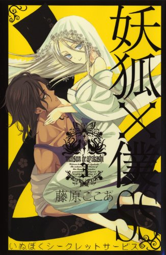 Youko x Boku SS (Inu Boku Secret Service) [In Japanese] [Japanese Edition] Vol.3