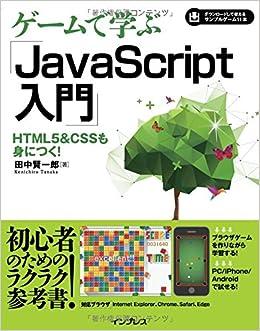 ゲームで学ぶJavaScript入門 HTML5&CSSも身に付く! : 田中 賢一郎