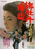 Japanese Movie - Hibotanbakuto Oinochi Itadakimasu [Japan DVD] DUTD-2362