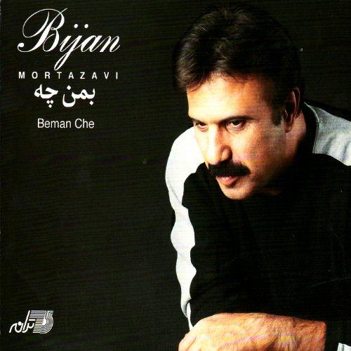 Amazon.com: Beman Che: Bijan Mortazavi: MP3 Downloads
