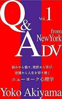 Q and Adv from New York Vol 1: Nayamikarasatori Zasetsukaramanabi Gyakkyokarajinnseiwokirihiraku NY Shinnrigaku (CUBE New York Books) (Japanese Edition) por [yoko akiyama]