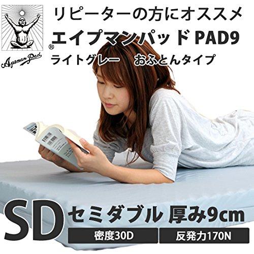 エイプマンパッド PAD9 高反発マットレス セミダブル 厚み9cm ライトグレー B01N1OIFOX Parent