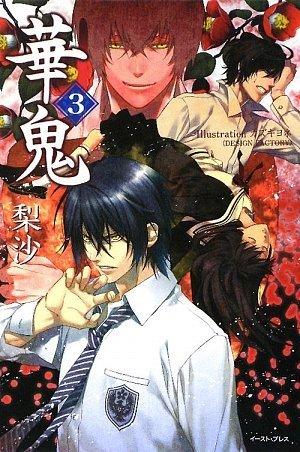 華鬼3 (レガロシリーズ)
