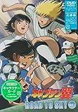 キャプテン翼 ROAD TO SKY GOAL.1 [DVD]