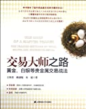 img - for Master of Trading-Strategies of Precious Metals Exchange (Chinese Edition) book / textbook / text book