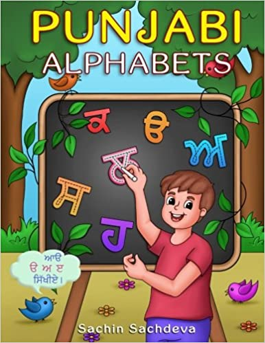 Punjabi language wikipedia.
