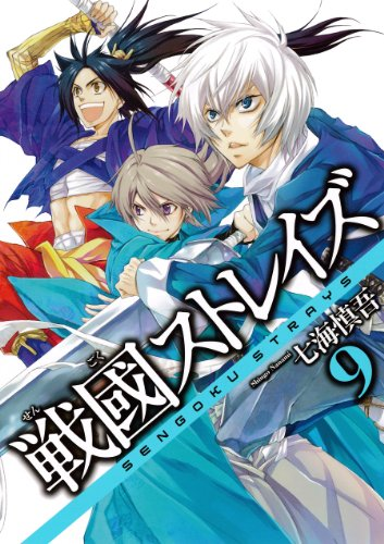 Sengoku Strays - Vol.9 (Gangan Comics JOKER) Manga