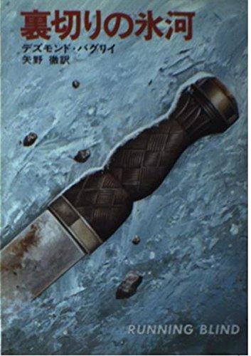 裏切りの氷河 (ハヤカワ文庫 NV 197)