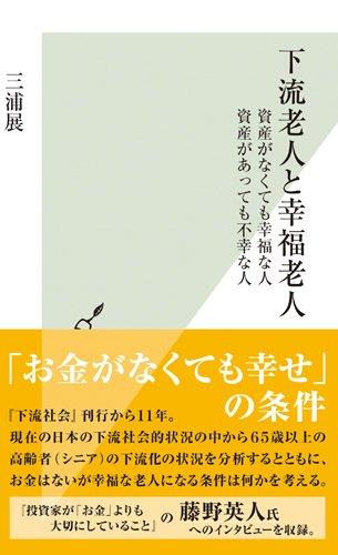 下流老人と幸福老人 資産がなくても幸福な人 資産があっても不幸な人 (光文社新書)