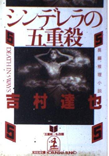 シンデレラの五重殺 (光文社文庫)