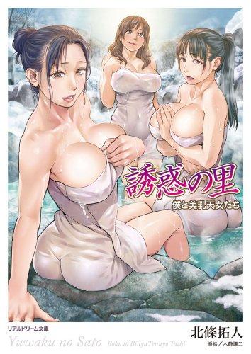 誘惑の里 僕と美乳天女たち (リアルドリーム文庫 68)