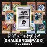 遊戯王/20thシークレットレアCHALLENGE PACK/アニバーサリーチャレンジパック/スーパーレア10