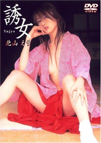 グラビアアイドル Eカップ 北山えり Kitayama Eri 作品集