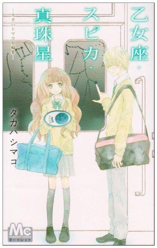 乙女座・スピカ・真珠星―タカハシマコ短編集 (マーガレットコミックス)
