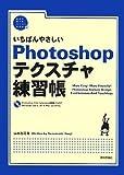 いちばんやさしい Photoshop テクスチャ練習帳 (自分で選べるパソコン到達点)