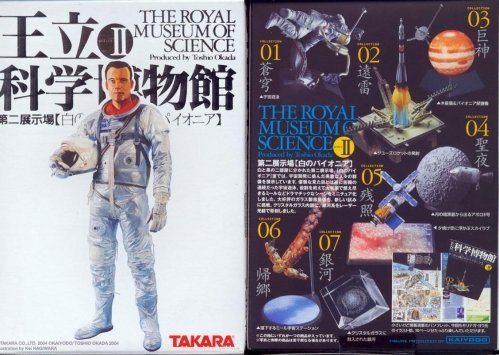 Takara Royal Museum of Science Space Series 2.2 White