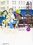品川宿猫語り 第6巻―猫たちと人々の下町愛情物語 (ねこぱんちコミックス)