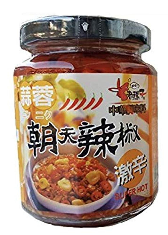フレキシブル温かい公式京華樓 辣油(ラー油)