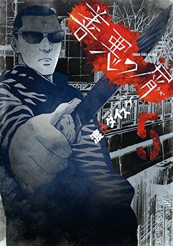 善悪の屑  5巻  (このタイトルでは完結) (ヤングキングコミックス)