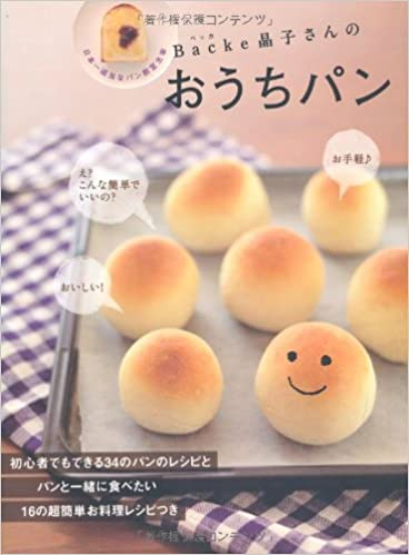Backe晶子さんのおうちパン