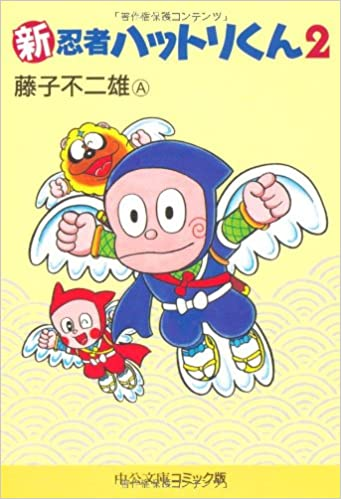 New Ninja Hattori-kun (2) (Chuko Paperback - comic version ...