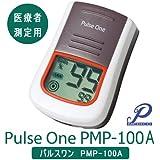 パルスワン(Pulse One)医療者測定用 パルスオキシメーター PMP-100A