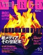 WIRED (ワイアード) VOL.3.10 1997年10月号