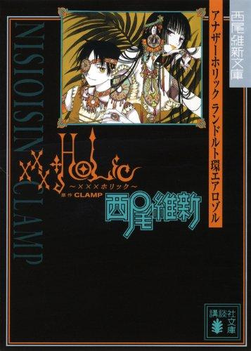 xxxHOLiC アナザーホリック ランドルト環エアロゾル (講談社文庫)